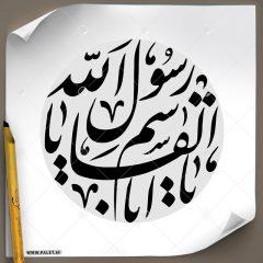 دانلود تصویر تایپوگرافی مشق «یااباالقاسم رسول الله» طرح دایره با زمینه طوسی رنگ