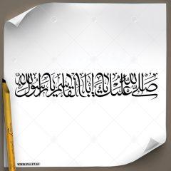 دانلود فایل تایپوگرافی مشق عبارت مبارک «صلی الله علیک یا اباالقاسم یا رسول الله» دریک خط