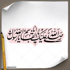 دانلود تصویر تایپوگرافی مشق عبارت مبارک «صلی الله علیک یا اباالقاسم یا رسول الله» در یک خط