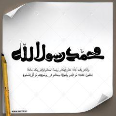 دانلود فایل تایپوگرافی خطاطی خاص (محمد رسول الله)
