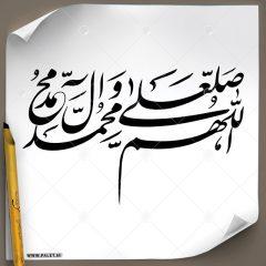 دانلود تصویر تایپوگرافی خطاطی ( اللهم صل علی محمد و آل محمد )
