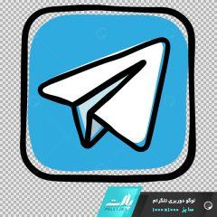 دانلود لوگوی پی ان جی دوربری شده تلگرام