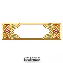 دانلود اریدی وکتور اسلیمی قاب و حاشیه ترنج مذهبی
