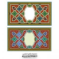 دانلود مجموعه هنر اسلیمی شماره چهل و سه - Eslimi Art 43
