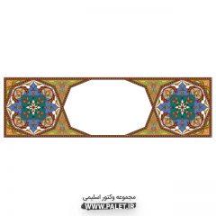 مجموعه اسلامی و تذهیب سری چهارم