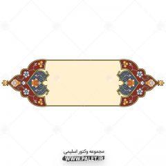 دانلود وکتور لایه باز قاب قرمز سنتی اسلیمی