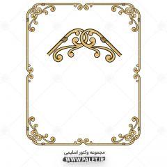 وکتور لایه باز کادر و حاشیه تذهیب طلایی