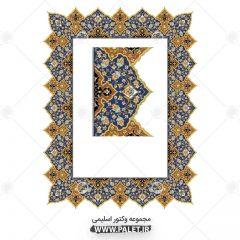 مجموعه وکتور هنری اسلیمی رنگی بسیار زیبا