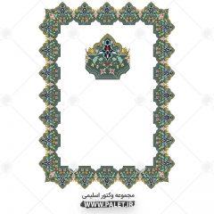 مجموعه وکتور حاشیه آبی سنتی طرح اسلیمی