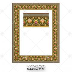 وکتور طرح اسلیمی و تذهیب با حاشیه گل های رنگی