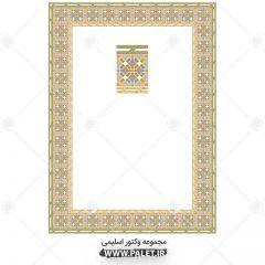 دانلود کادر تذهیب سنتی (نقوش اسلامی)