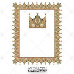 کادر سنتی ترکيبي زيبا از حاشيه اسلیمی