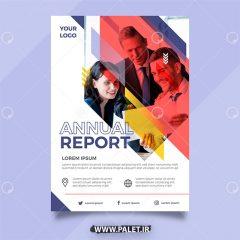دانلود تراکت تجاری طرح گزارش سالانه زمینه قرمز