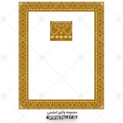 تذهیب قرآنی لایه باز طلایی