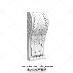 طرح مدرن سرستون مخصوص طراحی 3 بعدی
