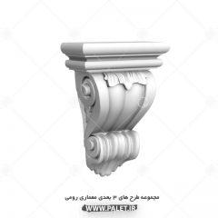 دانلود طرح سرستون مخصوص طراحی 3 بعدی