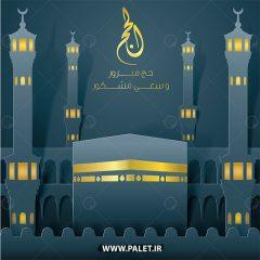 وکتور گنبد اسلامی طرح مذهبی مکه تبریک عید
