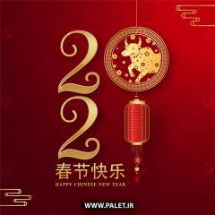 طرح وکتور تبریک سال نوی 2021 طراحی چینی