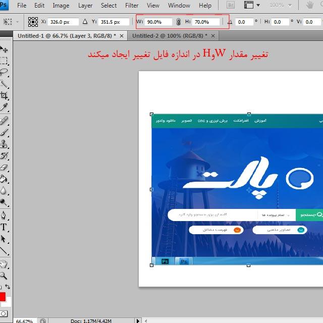 ابزار Free Transform 2 فتوشاپ