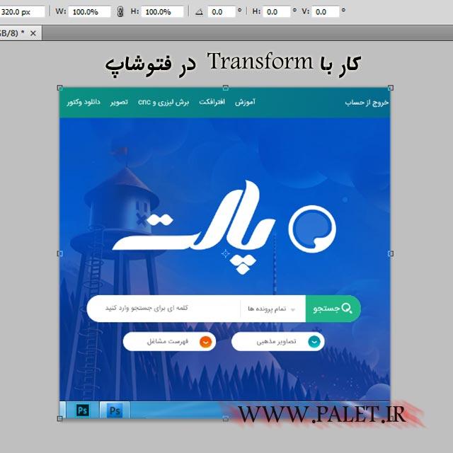آموزش رایگان کار با Free Transform در فتوشاپ