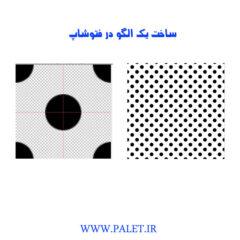 آموزش ساخت یک الگو در فتوشاپ