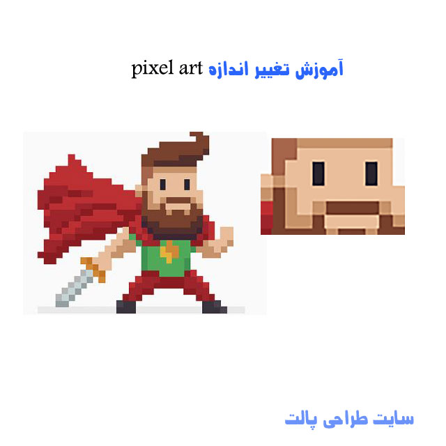 آموزش رایگان ریسایز pixel art در فتوشاپ