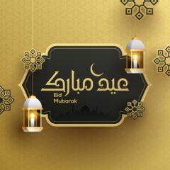 طرح لایه باز تبریک عید اسلامی