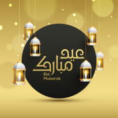 طرح لایه باز تبریک عید اسلامی خاص