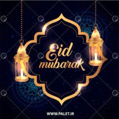 طرح لایه باز عید فطر مبارک