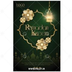 دانلود طرح رمضان کریم طرح دار