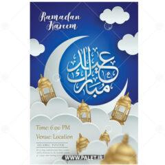 وکتور لایه باز مذهبی عید مبارک