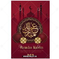 دانلود وکتور عید ماه رمضان مبارک