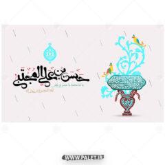 دانلود پوستر طرح امام حسن مجتبی