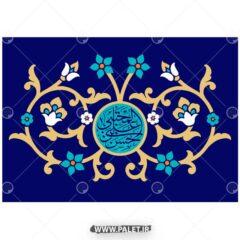 دانلود پوستر اسلیمی امام حسن