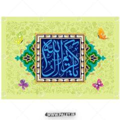 تصویر پوستر الله کریم بسیار زیبا