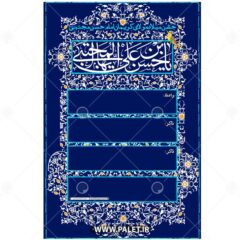 طرح پوستر میلاد امام حسن گرافیکی