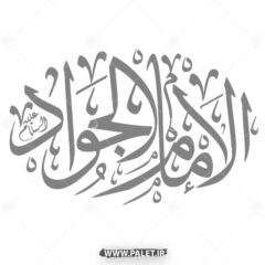دانلود نستعلیق امام جواد گرافیکی