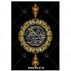 طرح بنر طلایی امام موسی بن کاظم