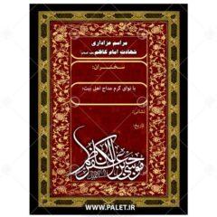 دانلود بنر مراسم عزاداری امام کاظم