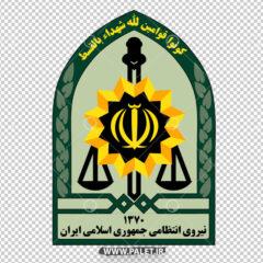 دانلود لوگو لایه باز نیروی انتظامی