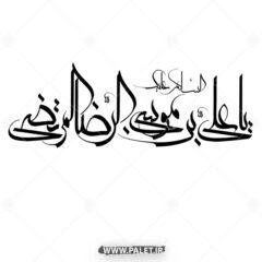 طرح تایپوگرافی علی بن موسی رضا