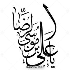 دانلود تایپوگرافی امام هشتم شیعیان